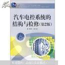汽车电控系统的结构与检修(第2版)