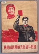 林彪副统帅的光辉战斗历程    青岛市大中学校红代会《红卫兵》报《东方红》杂志编辑部