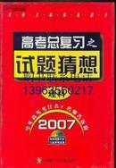 2007高考总复习试题猜想  理科 (12VCD+附赠精解手册+12套猜想试卷)【原封 盒装】