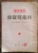 红色文献-共产党宣言 (解放社1949.6初版)·干部必读【民国旧书】