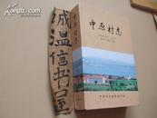 中原村志(含族谱)【属烟台牟平,仅印400册】