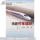 正版 铁路行车组织 彭其渊 2007中国铁道