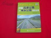 中国高速公路及城乡公路地图全集