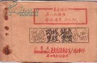 油印本带文革最高指示:山东省青岛汽车运输公司:客运,站点,里程,票价手册