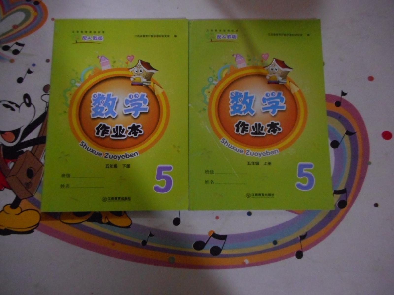 义务教育小学数学作业本五年级上册(配人教版)