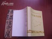 烟台地名选编(中华人民共和国地名词典山东分卷)