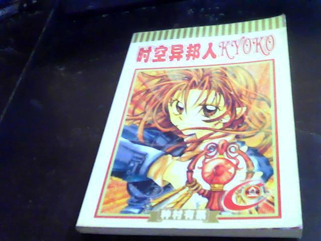 时空异邦人kyoko_时空异邦人kyoko 1-3 全一册(卡通连环画)