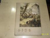 白手起家(8开精装函套,1960年1版1印,印数:1000册)