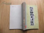历史唯物主义论丛(3)历史唯物主义在中国的运用发展