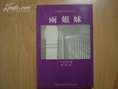 两姐妹(中国新文学丛书)(1980年一版一印)