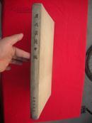 居延汉简甲编  (考古学专刊乙种第八号) 布面精装1959年初版。