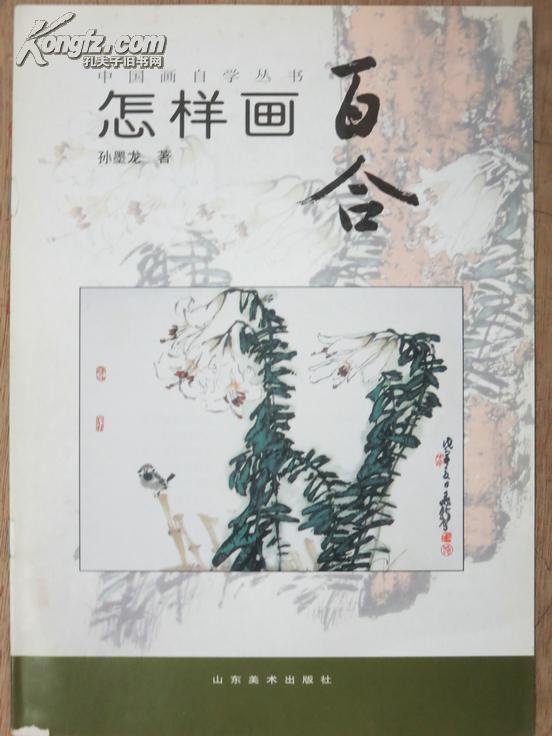 【图】怎样画百合花画法技法---中国画自学丛书