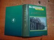上海建设文献 上海散装水泥1985-19991