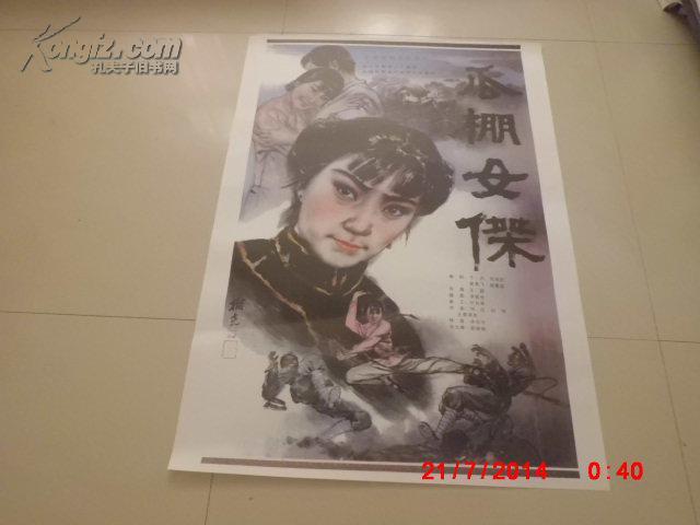 电影海报《瓜棚女杰》电视剧全职没女主题曲图片