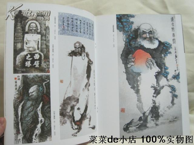 【图】李智少林禅画集 带李智签名_中国美术家协会_孔图片