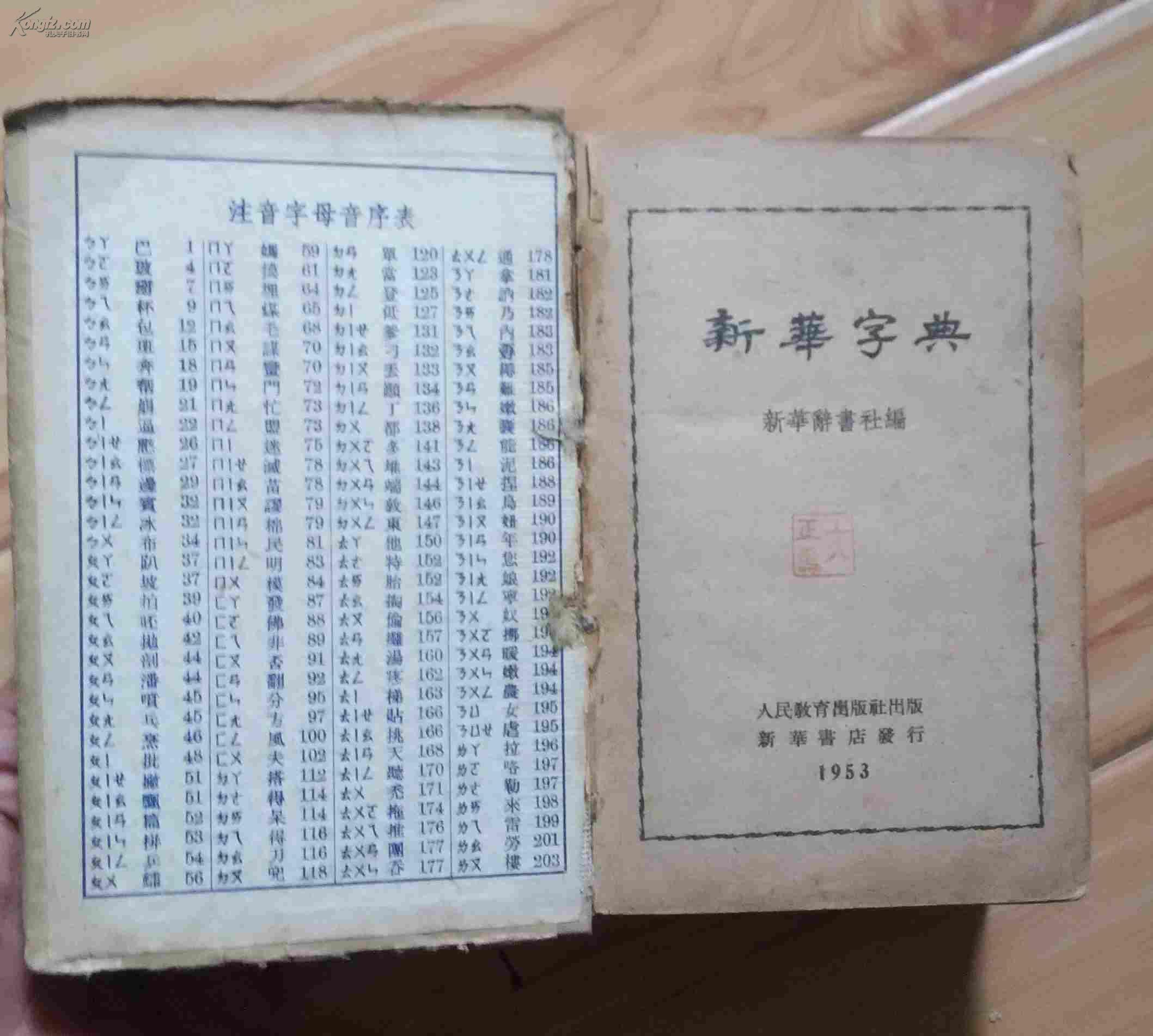 新华字典_新华字典(1953年一版一印)