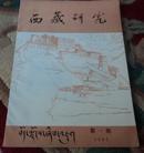 西藏研究(1982年第一期)