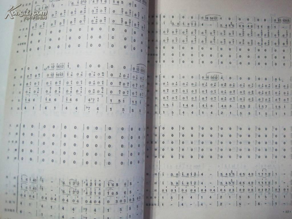 拥军秧歌――民族管弦乐曲 简谱