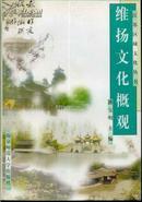 江苏区域文化丛书・维扬文化概观