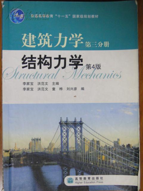 建筑力学第三分册结构力学(图1)