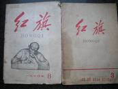 13)《红旗》1958年第3期、1960年第8期,两期合售