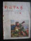 13)解放军文艺  1979年第9期(革命英雄主义的赞歌)