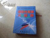 《信息化军事大视野》大16开精装 (仅印2000册)
