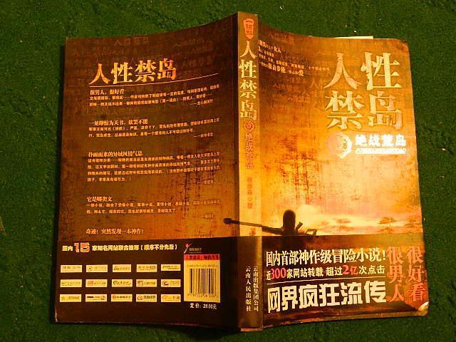人性禁岛1:绝战荒岛+3八大杀手(终结篇) 两册合售(附赠书签一枚)(图5)