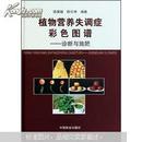 植物营养失调症彩色图谱:诊断与施肥(16开精装本)