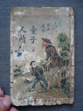 T6115民国1915年《男女通用童子尺牍》,内容好,类似连环画,早期课本