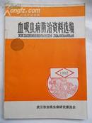 血吸虫病防治资料选编  1992