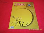 中国金币(2013年8月增刊 总第32期)全品