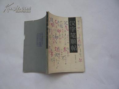 汉字笔顺帖 馆藏无涂画.8品.封底有轻微擦伤痕