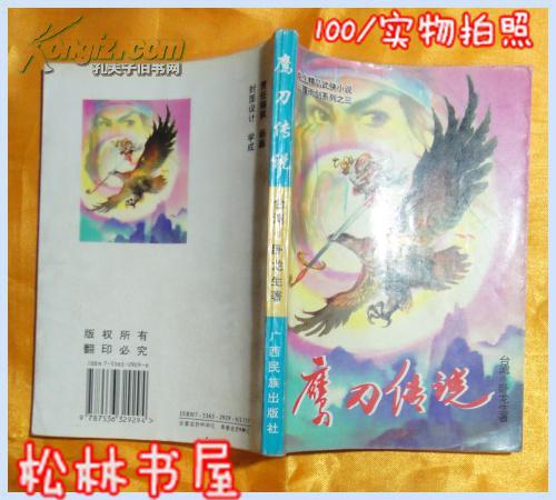 翻云覆雨剑系列:之三鹰刀传说(图4)