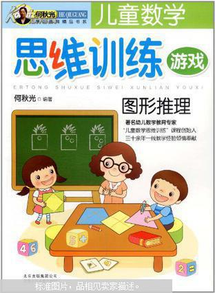 【图】儿童数学思维训练游戏