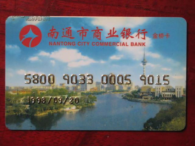 南通市商业银行【金桥卡】