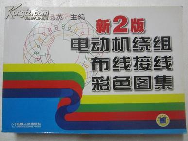 电动机绕组布线接线彩色图集