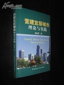 营建宜居城市理论与实践