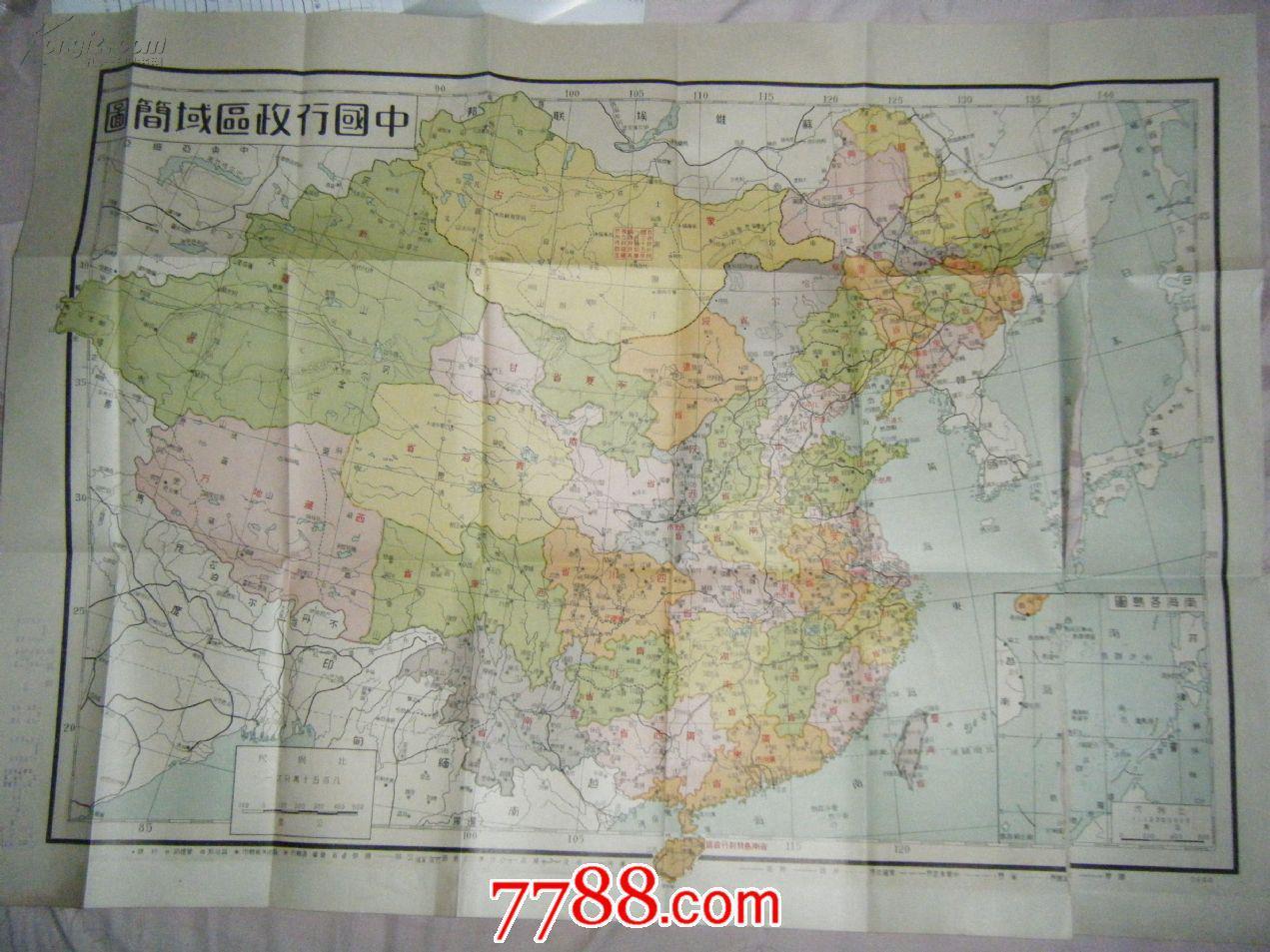 中华民国行政区域地图(唯一带勘误表图片