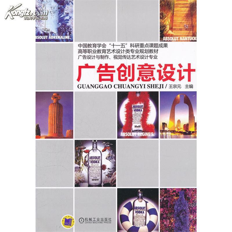 【图】广告创意设计设备图片