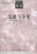 宪政与分权  (宪政译丛)