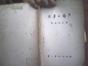 俄华大辞典>(勘误增订册