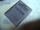 日文原版    旺文社    英和中辞典  (皮面软精装带函套)   A14.08.04