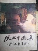 張大千畫集-長江萬里圖【第十一輯】20張全
