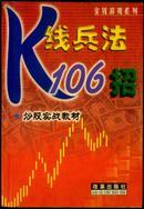 K线兵法106招