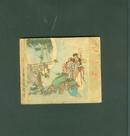 1957年老版精品连环画:尤二姐 一版三印 印数3.9万