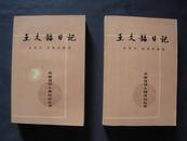 王文韶日记   平装本两册全 1989年中华书局一版一印  仅印1100套  中国近代人物日记丛书 私藏好品