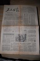 《工人日报》1982年4月7日【品如图】