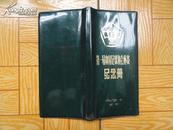 第一届中国足球协会杯赛纪念册(1984年武汉) 软精装9品  有每队队员教练名单和大量商业广告.  包快递