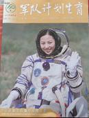 军队计划生育  2013年第4期【封面人物:女航天员王亚平太空归来】    1815